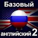Базовый английский 2 by Euvit