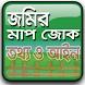 জমির মাপ-জোক, তথ্য ও আইন কানুন - ভূমি পরিমাপ by GreenZone Tech