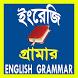 English Grammar ~ইংলিশ গ্রামার by Android Apps Market