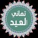 تهاني العيد 2016 tahani by ProSoft