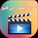 تحويل الصور الى فيديو بالصوت ⚡ by Pitshopp