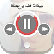 شيلات فهد بن فصلا by Plintas Audio