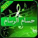 جديد أغاني حسام الرسام 2017 by mars2apps
