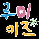 루미키즈 키즈동화영어퍼즐학습 대표앱 by MOKENTO