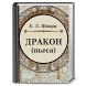 """The book """"The Dragon (play)"""" by Publishing House"""