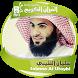 Salman Al Utaybi - holy quran by islamweb