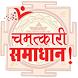 Chamatkari Samadhan by Tech Mine