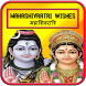 Maha Shivratri Wishes Free SMS by El Mehdi Moukasse