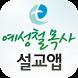 예성철목사 설교앱(임시 테스트용 견본) by (주)정보넷 www.jungbo.net