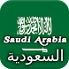 History of Saudi Arabia by HistoryIsFun