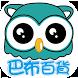 巴布百貨:一指玩轉熱門美妝保養 by 91APP, Inc. (17)