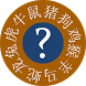 Chinese Astrology Quiz by Arws Apps