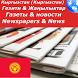 Kyrgyzstan Newspapers by siyarox