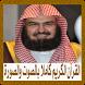 القرآن الكريم بالصوت والصورة للشيخ السديس by AL kanony