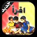 Learning arabic alphabet basic by AppsMa