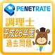 調理師 過去問題 平成26年度 by 合同会社 PENETRATE