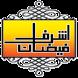 Faizan e Ahsraf by Salman Sayani