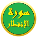 تحفيظ سورة الإنفطار(19) آيه by Ayman Khoshouey