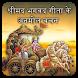 Bhagavad Gita Ke Anmol Vachan by PBC DEVELOPERS
