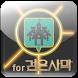 맵도우미 for 검은사막 by PKappsCOM