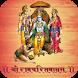 Ramcharitmanas (Ramayana) by Wizitech