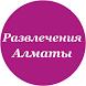 Развлечения Алматы by Dmitry Tulupov