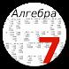 Алгебра 7 класс by Cor
