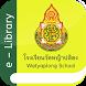 Watyaplong School Digital Library by openserve
