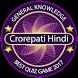 KBC 2017 Hindi Quiz Game by puzzle katsu
