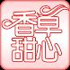香草甜心-時尚內睡衣館 by 91APP, Inc. (24211906)