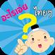 อะไรเอ่ยไทยๆ ปริศนาคำทาย by Jirapas Tongthong