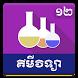 Khmer Chemistry Grade 12 by Khmer App Studio