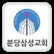 분당삼성교회 by 애니라인(주)