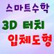 [스마트수학] 터치로 배우는 3D 입체도형 각기둥 각뿔 by 스마트수학