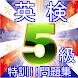 英検5級検定対策特訓!!過去問一発合格の為の解説付きの無料アプリ(リニューアル版) by donngeshi131