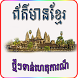 Khmer News All Website by Khmer-Team-Developer