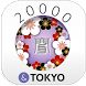 Japanese Word Listening! 20000 by link-next