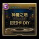 Card Maker︰Tower of Saviors by Nekmit Service