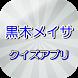 黒木メイサクイズ by 葵アプリ