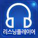 리스닝 플레이어(Listening Player) by 한상원