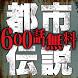 【完全版】700話超!都市伝説ファイル by ANOTHER STORY