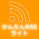 かんたんRSSライト by shige111