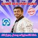 جميع اغاني سعد المجرد بدون نت Saad Lamjarred 2018 by Sabitzer app