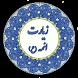 زیارت ائمه (روزهای هفته) by developer app