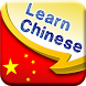 Learn Mandarin Chinese Words by Bravolol - Language Learning