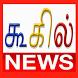 Tamil News Papers Online App by News Hunting
