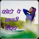 Hindi shayari and status write on photo by Appmobitech