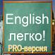 Английский язык (PRO-версия) by INTRIGA-Games