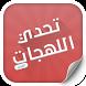 تحدي اللهجات - العراق by NajmaTeam Inc.