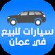سيارات للبيع في عمان by Eman Apps